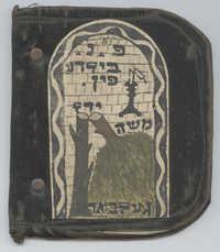 Moshe Yidel Gelbart Funeral Memorial Album, Book 1