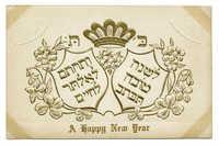 A Happy New Year / לשנה טובה תכתב ותחתם לאלתר לחיים