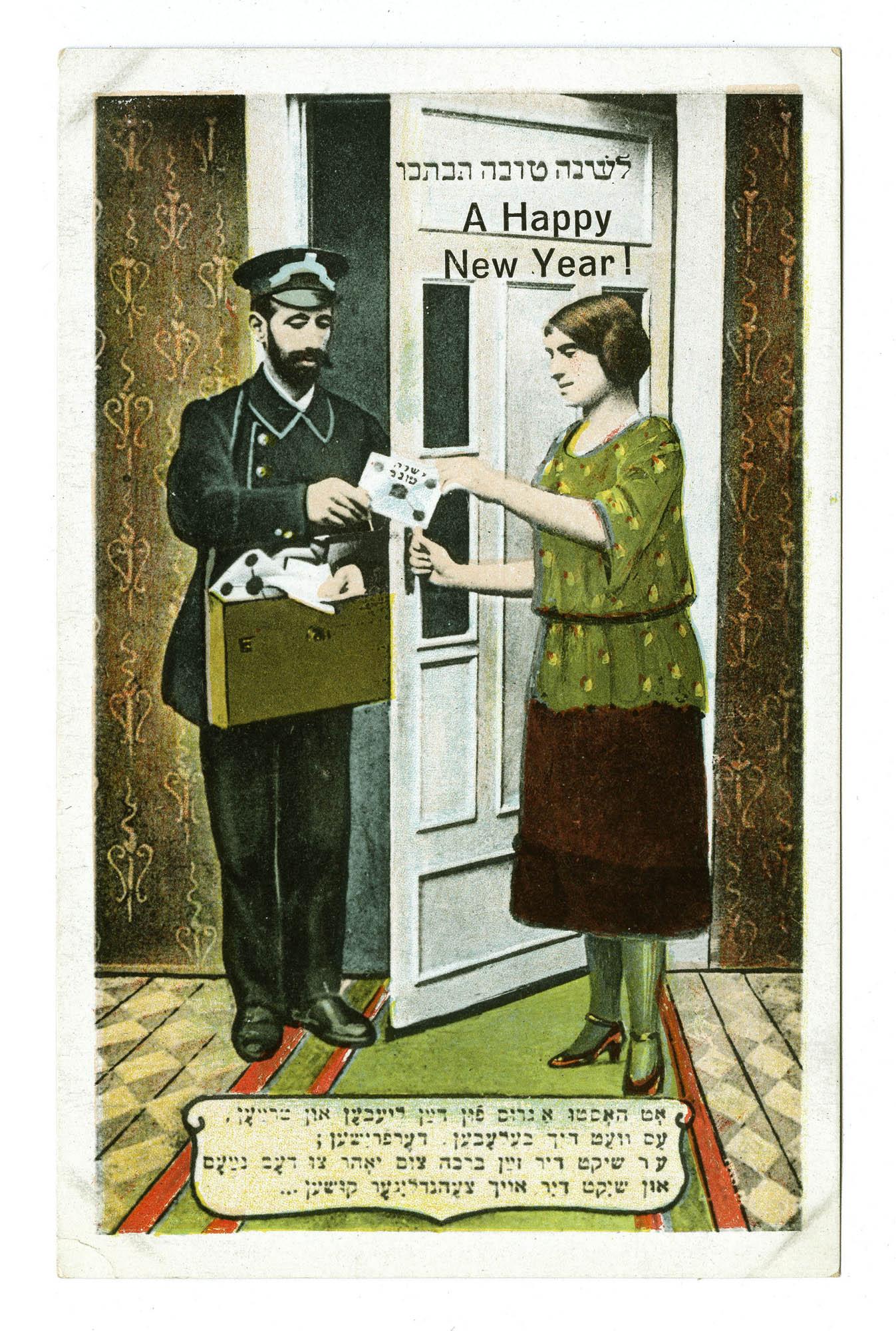 A Happy New Year! / לשנה טובה תכתבו