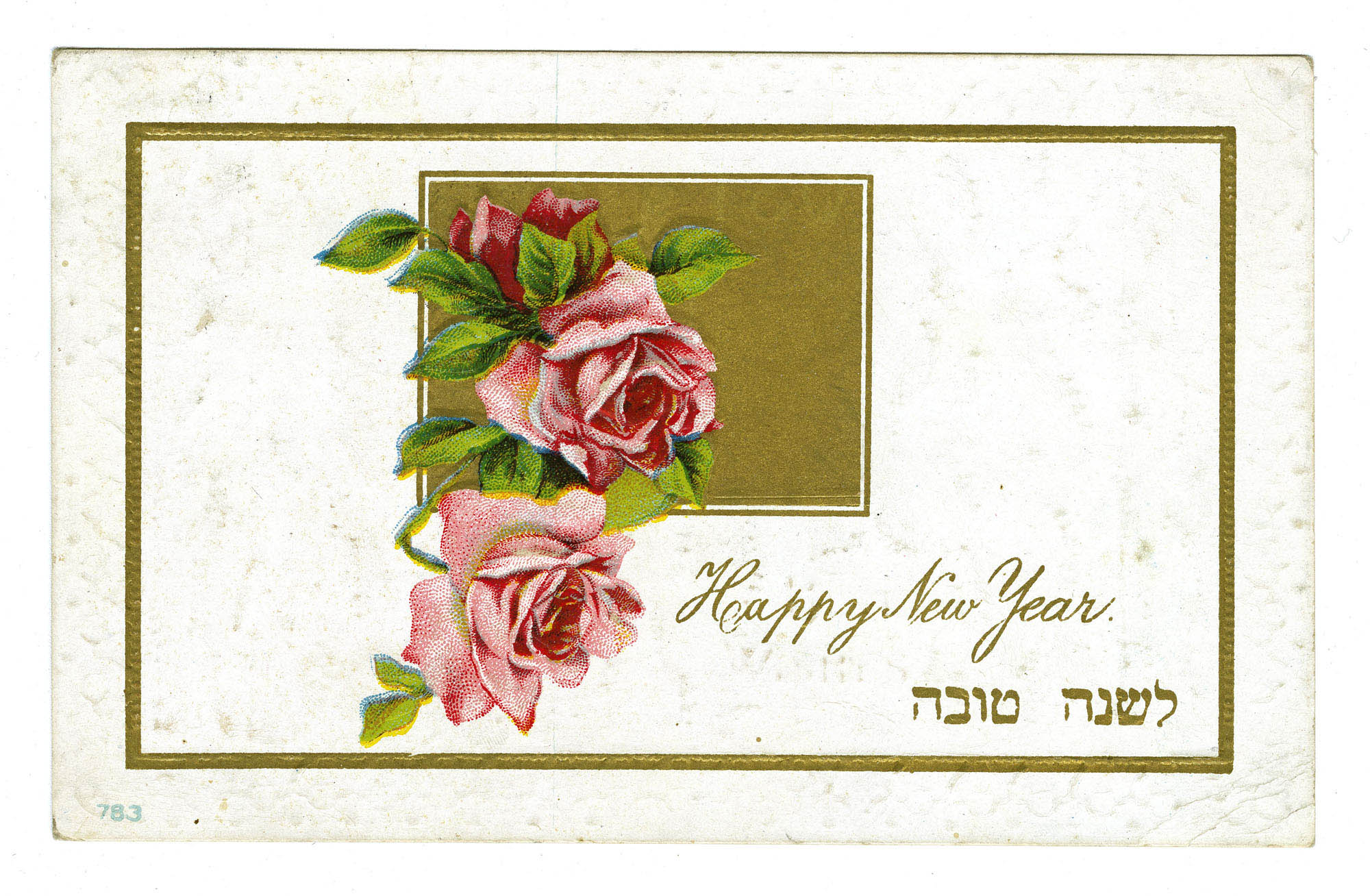 Happy New Year / לשנה טובה
