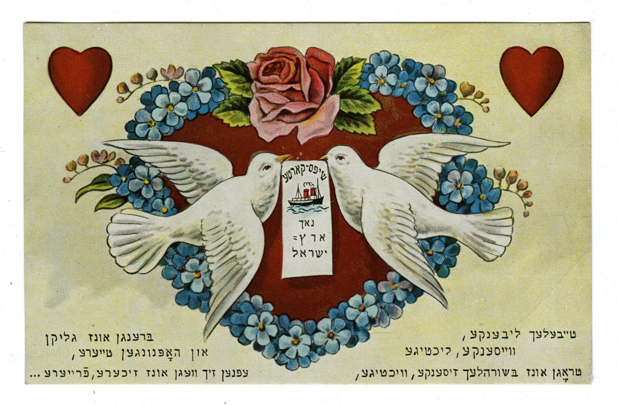 שיפס-קארטע נאך ארץ-ישראל