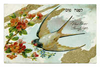 New Year Greetings / לשנה טובה