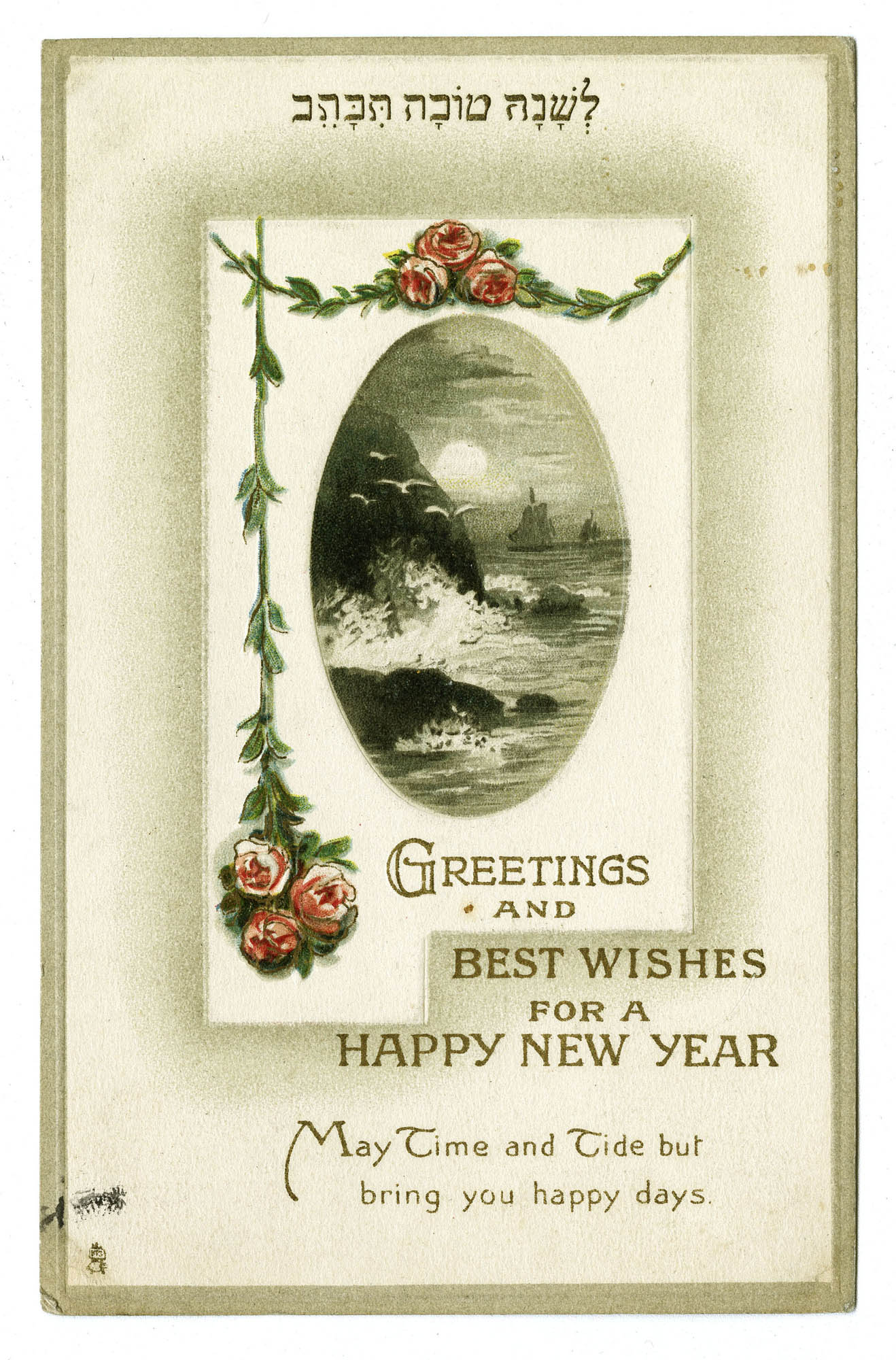 Greetings and Best Wishes for a Happy New Year / לשנה טובה תכתב