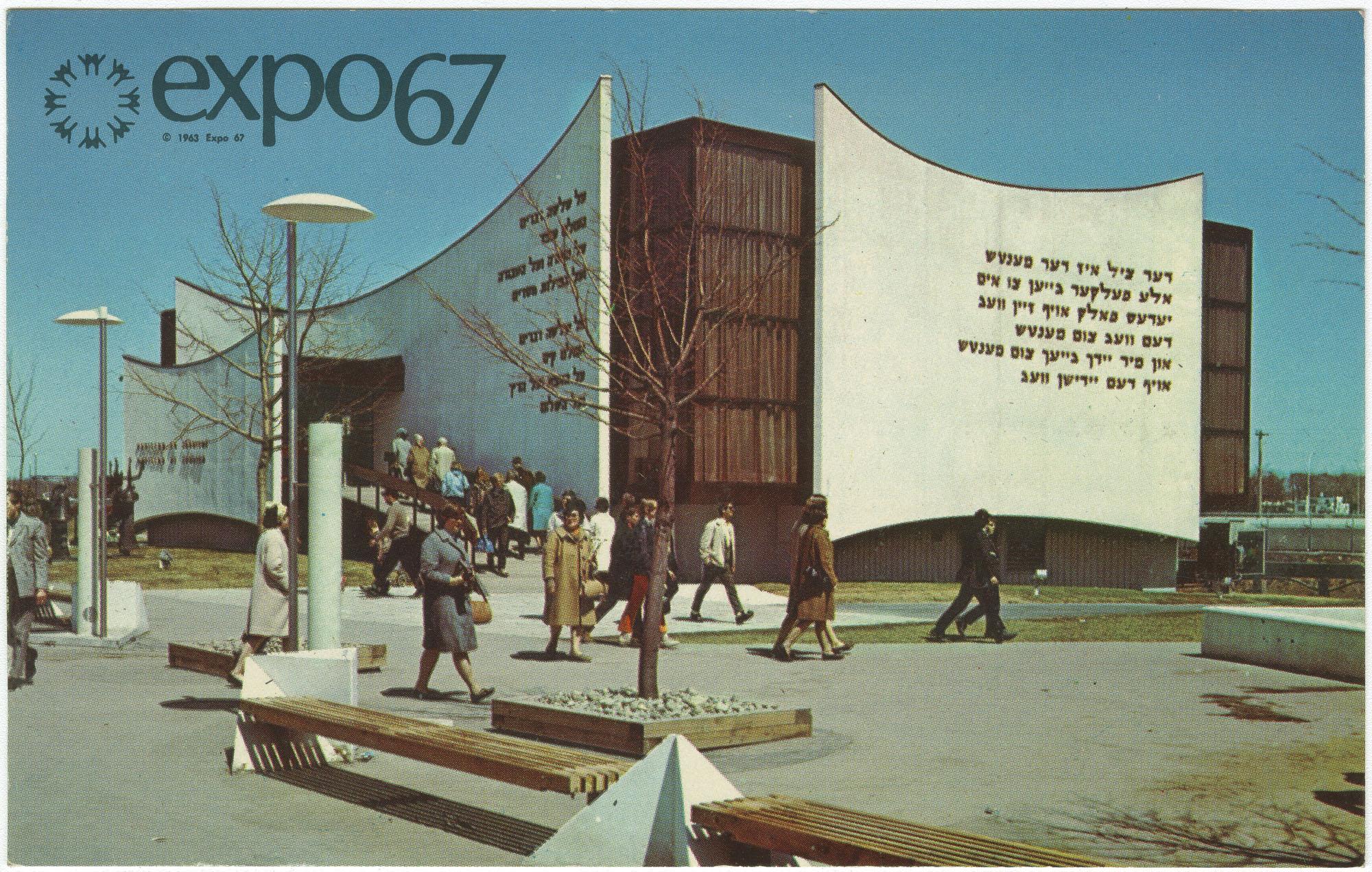 Pavilion of Judaism