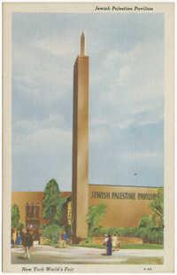 Jewish Palestine Pavilion, New York World's Fair