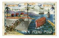 שנה טובה / ברוכים הבאים לישראל