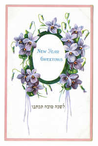 New Year Greetings / לשנה טובה תכתבו