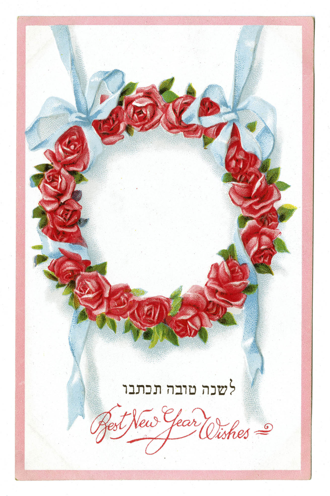 Best New Year Wishes / לשנה טובה תכתבו
