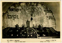 Mt. Zion - Jerusalem, Tomb of King David / הר ציון - ירושלים, קבר דוד המלך