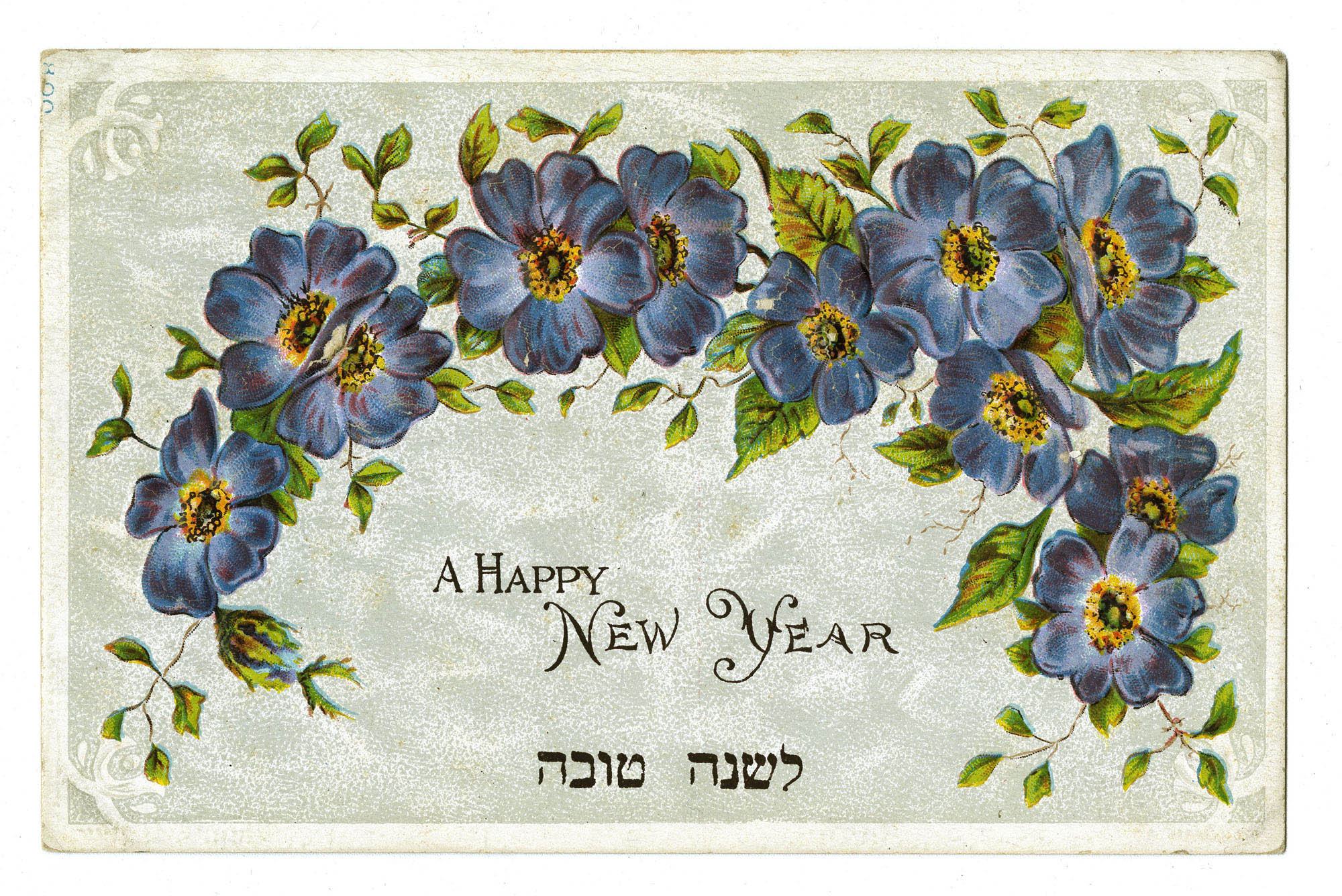 A Happy New Year / לשנה טובה