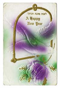 A Happy New Year / לשנה טובה תכתבו