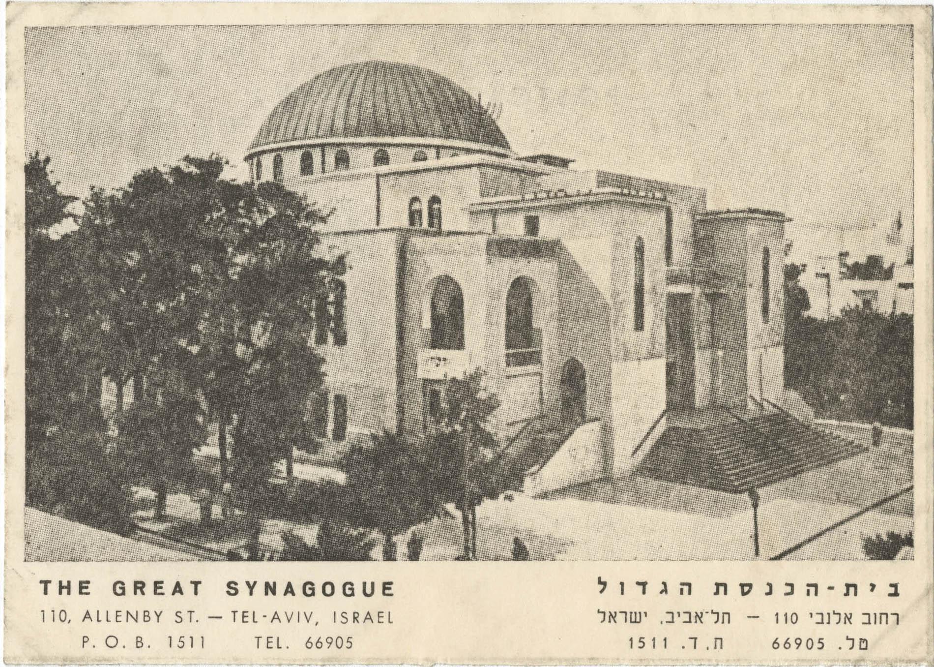The Great Synagogue, 110 Allenby St. - Tel Aviv, Israel / בית הכנסת הגדול, רחוב אלנבי 110 - תל אביב, ישראל