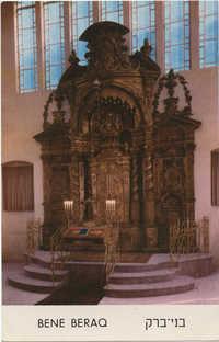 בני-ברק, ארון הקודש בביהכ''נ של ישיבת פוניבז / Bene Beraq, tabernacle of the synagogue of Yeshivath Poniewez
