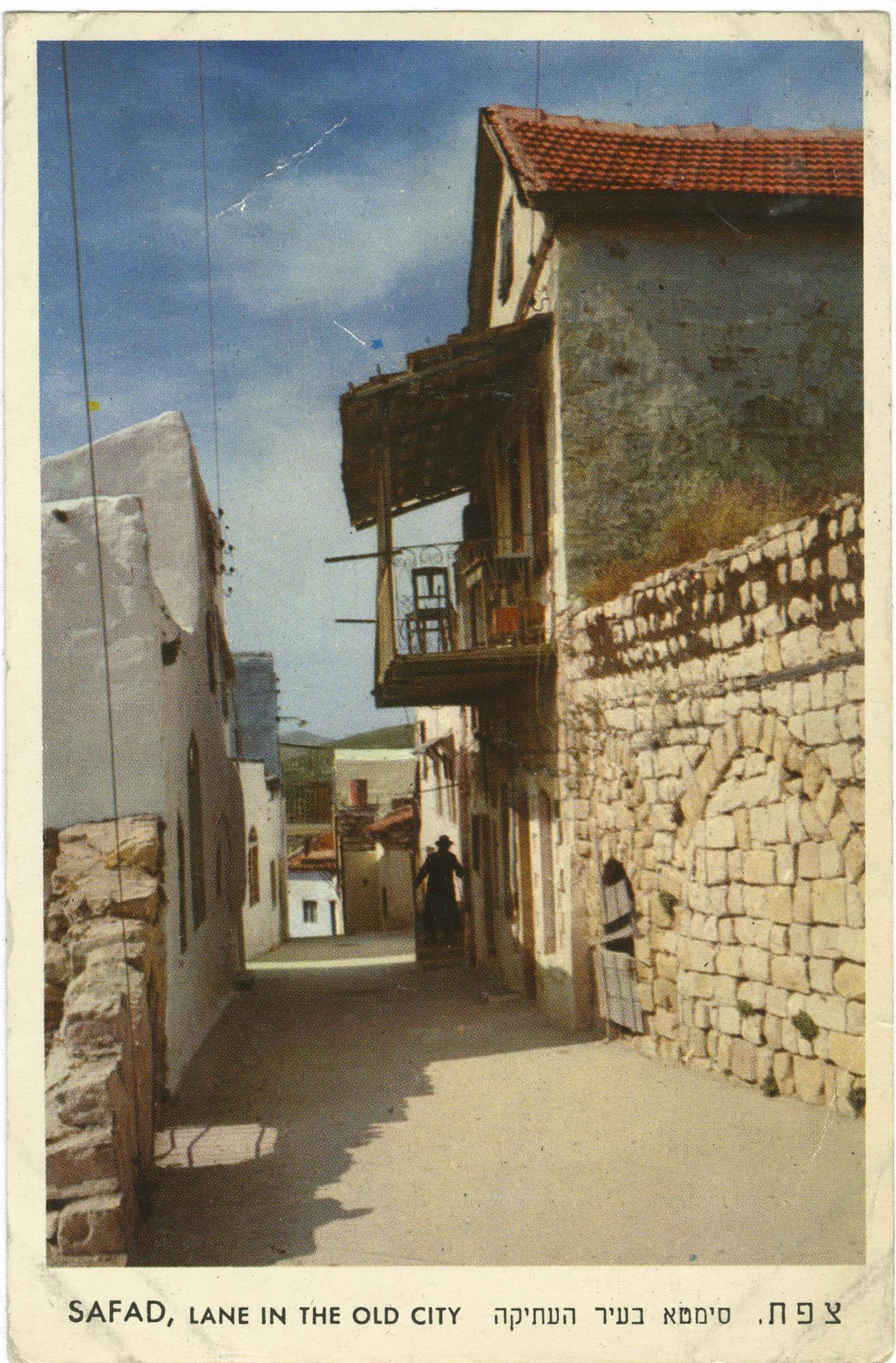 SAFAD, lane in the Old City / צפת, סימטא בעיר העתיקה