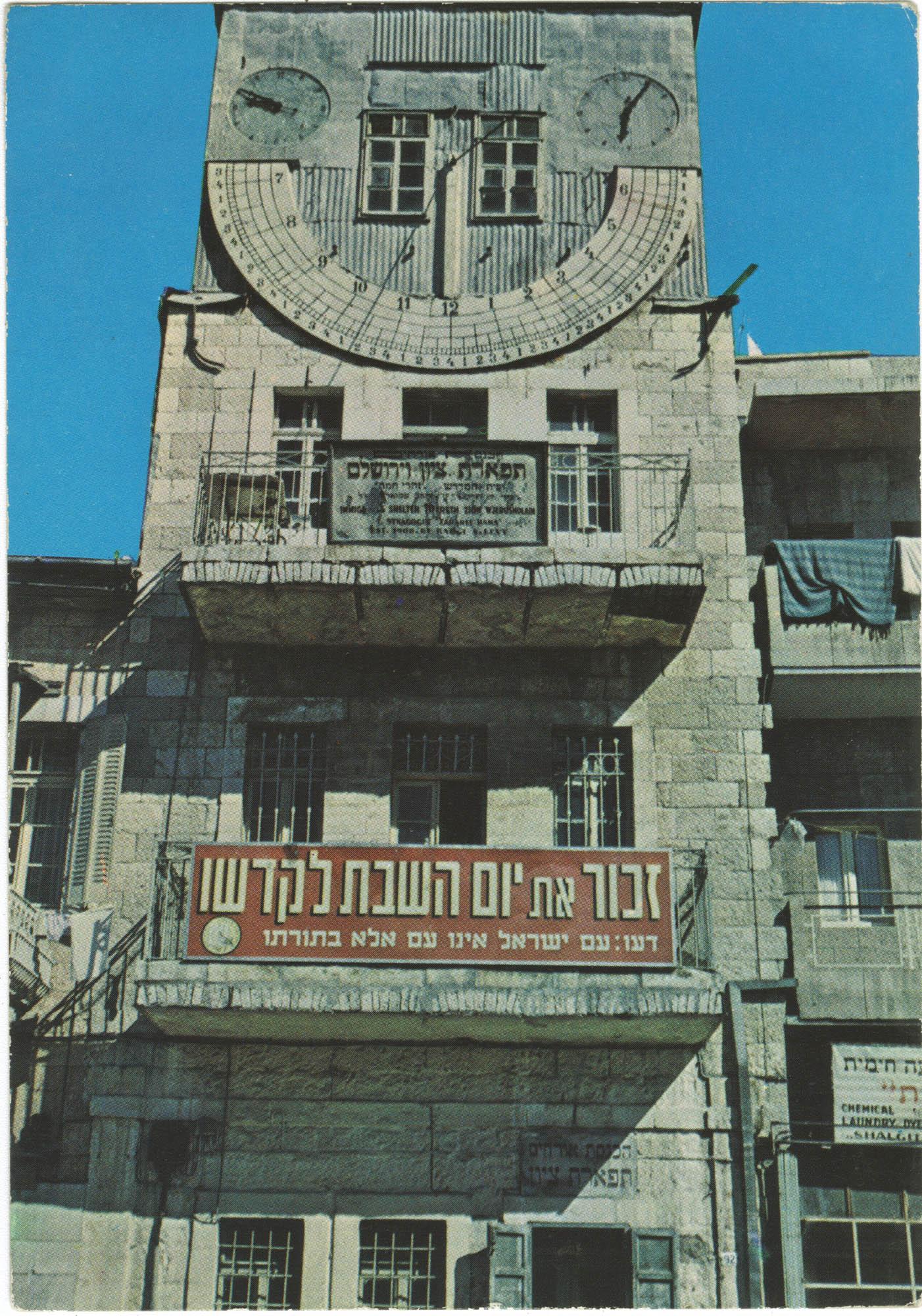 ירושלים - מחנה יהודה, בית הכנסת