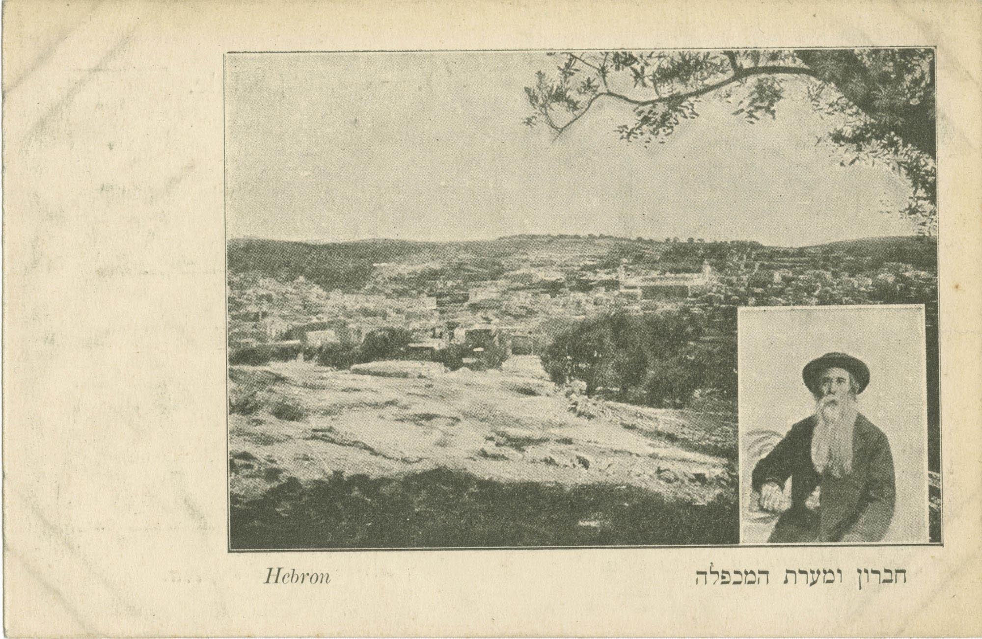 Hebron / חברון ומערת המכפלה