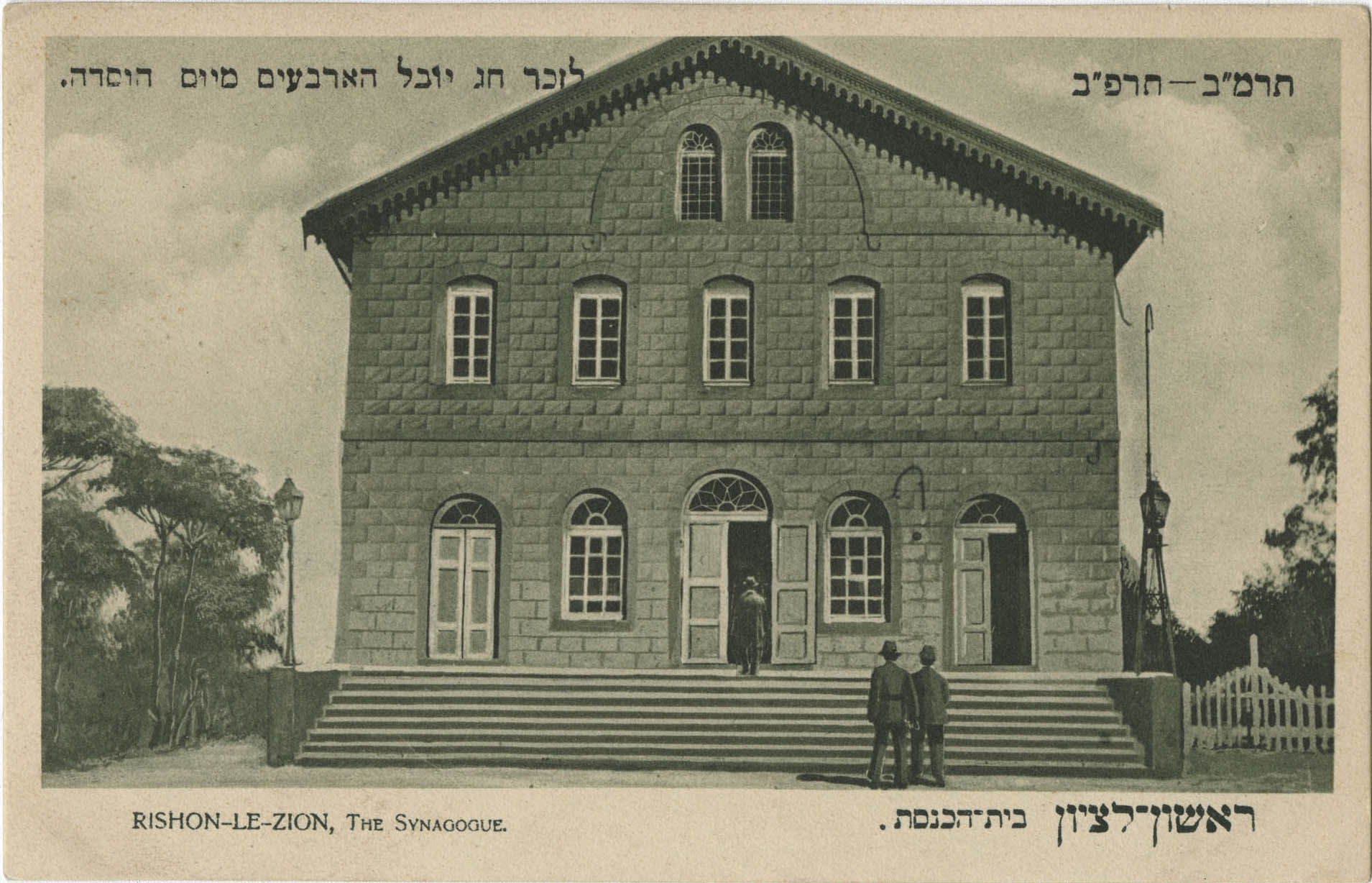 Rishon-Le-Zion, the synagogue / ראשון-לציון, בית-הכנסת