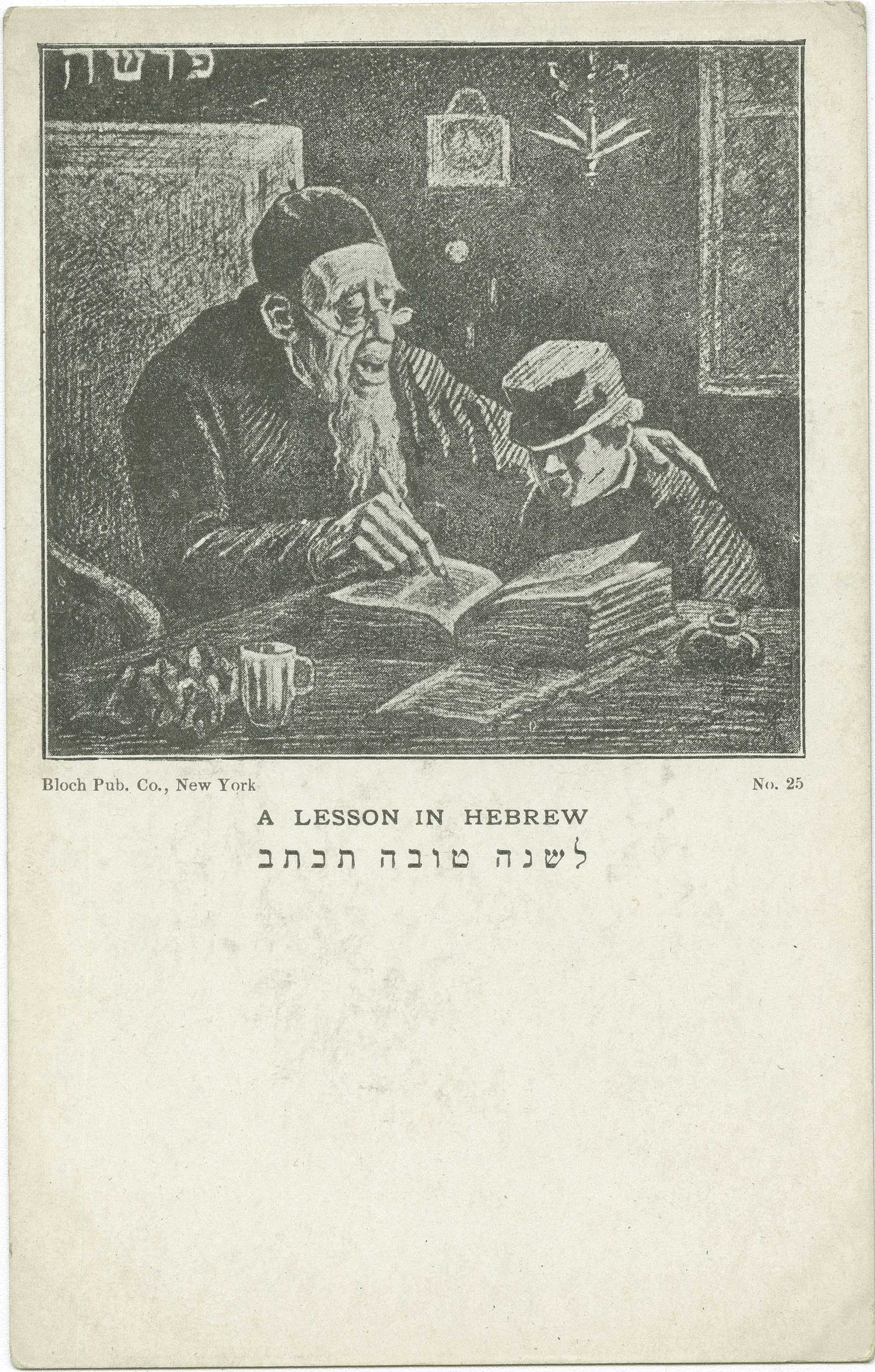 A Lesson in Hebrew / לשנה טובה תכתב
