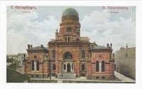 С.-Петербургъ. Синагога. / Saint-Pétersbourg. La Synagoge.