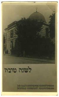Isr. Kultusgemeinde Aschaffenburg, Bezirks-Rabbinat Aschaffenburg