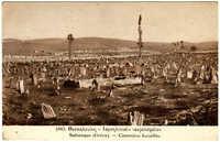 Θεσσαλονίκη - Ισραηλίτης Νεκροταφείο / Salonique (Grèce). - Cimetière Israélite.