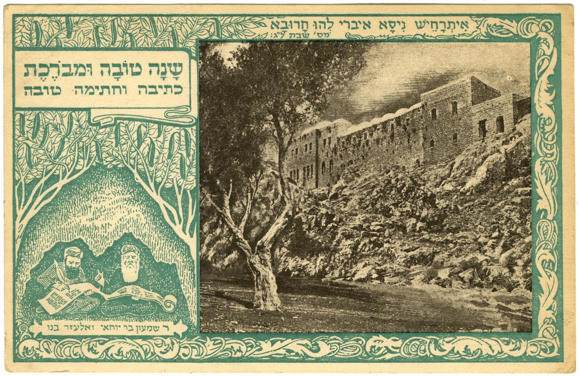 רי שמעון בר יוחאי ואלעזר בנו
