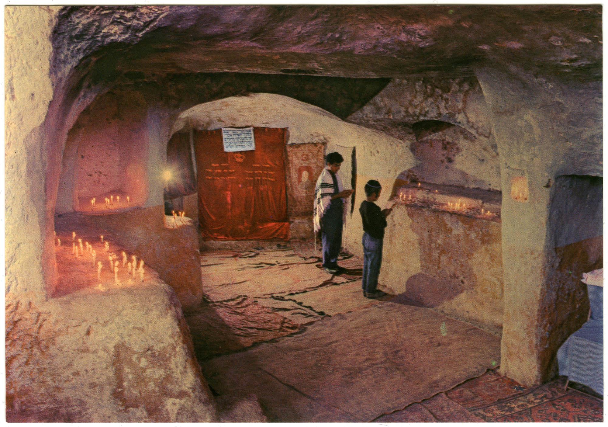 ירושלים, מערת שמעון הצדיק / Jerusalem, the cave of Shimon HaZadik / Jerusalem, le tombeau de Shimon HaZadik
