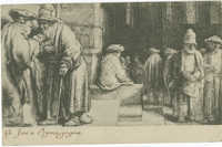 A Jew's Synagogue