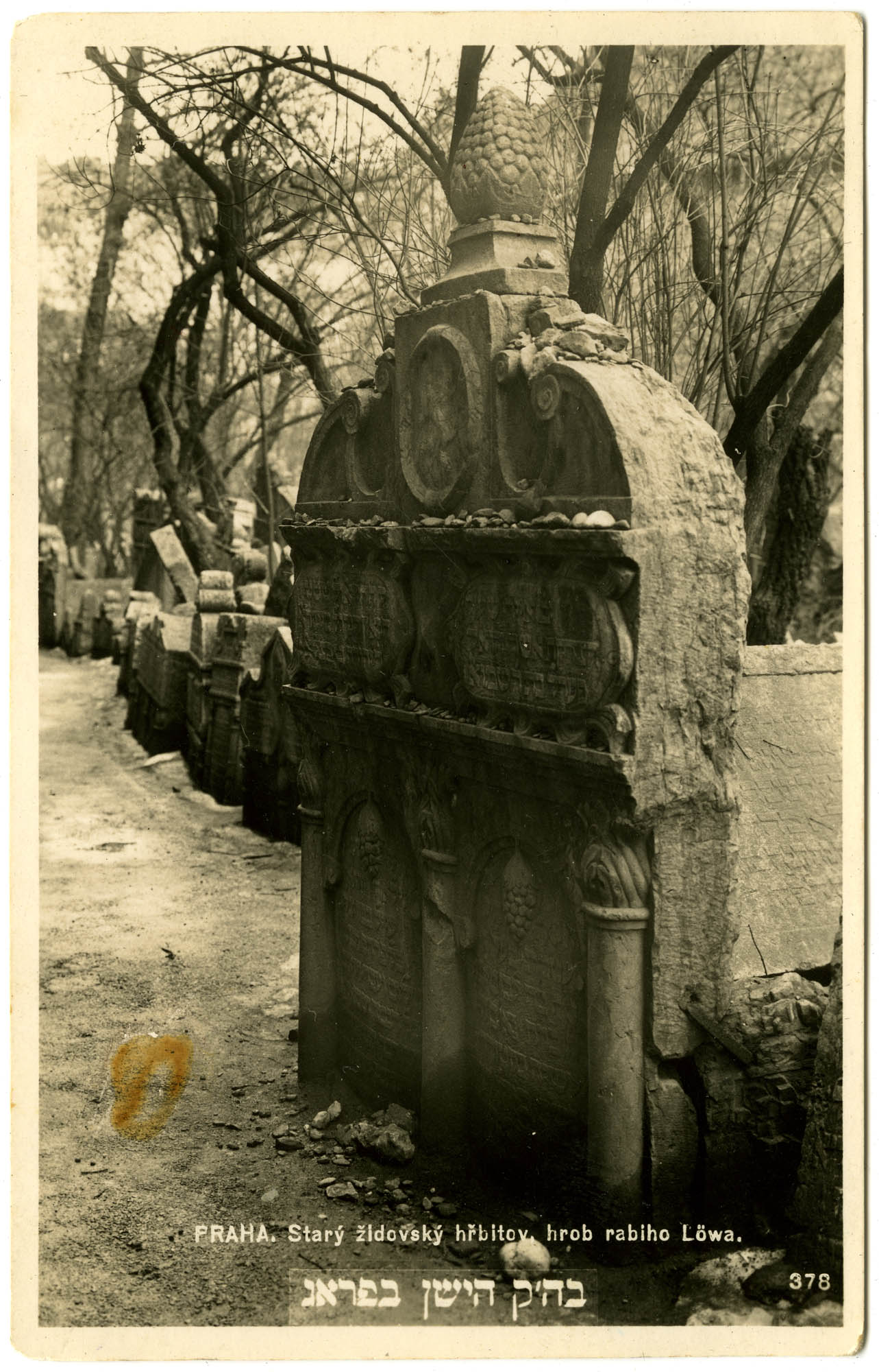 Praha. Starý židovský hřbitov, hrob rabiho Löwa. / בה'ק הישן בפראג