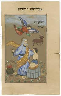 אברהם ויצחק