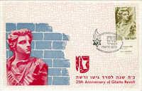 25th anniversary of the ghetto revolt / כ''ה שנה למרד גיטו ורשה