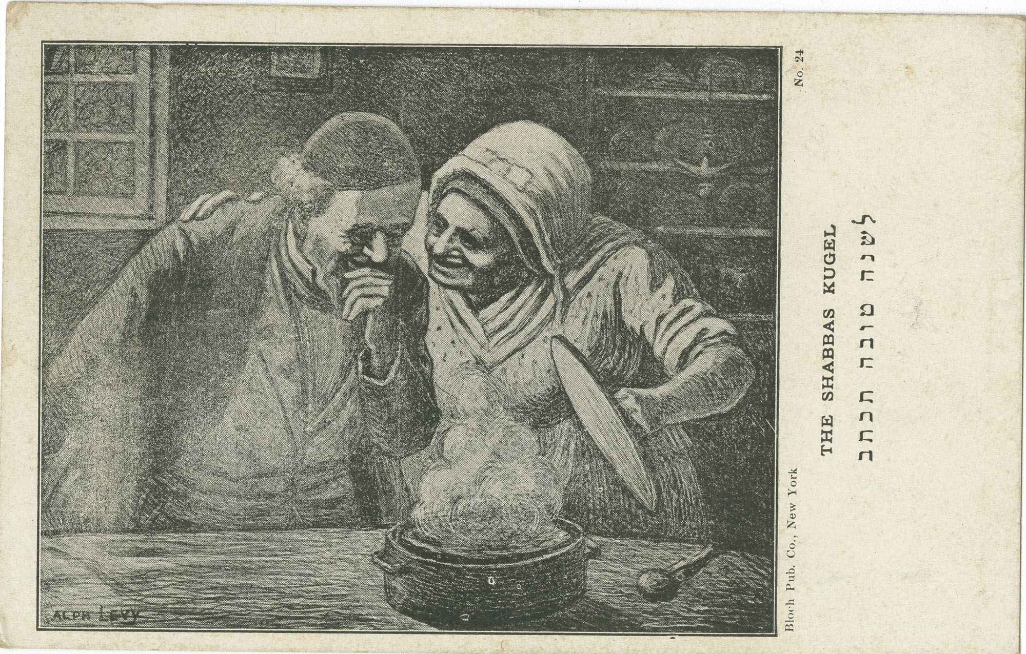 The Shabbas Kugel / לשנה טובה תכתב