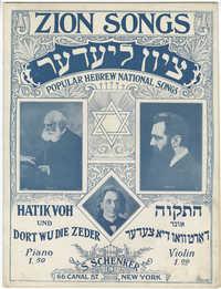 Zion songs / ציון ליעדער