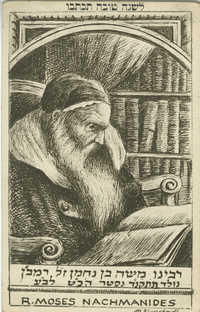 R. Moses Nachmanides / רבינו משה בן נחמן ז''ל רמב''ן