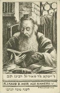 R. Jakob B. Meir aus Rameru / ר' יעקב ב''ר מאיר ז''ל רבינו תם