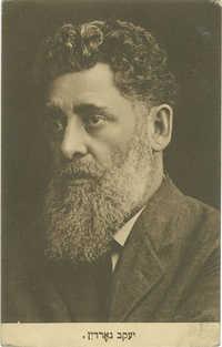 יעקב גארדין