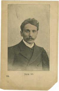 דוד פינסקי