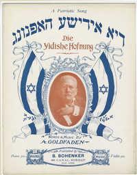 Die Yidishe Hofnung / דיא אידישע האפנונג