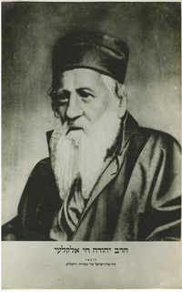הרב יהודה חי אלקלעי