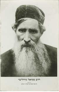 הרב שמואל מוהליבר