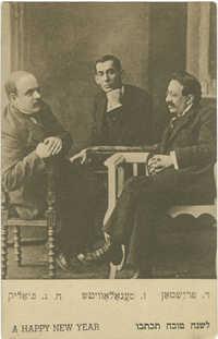 ד. פרישמאן, ז. סעגאלאוויטש, ח. נ. ביאליק