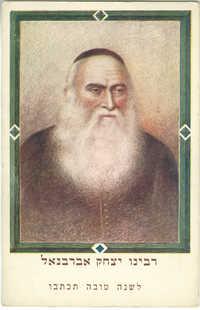 רבינו יצחק אברבנאל