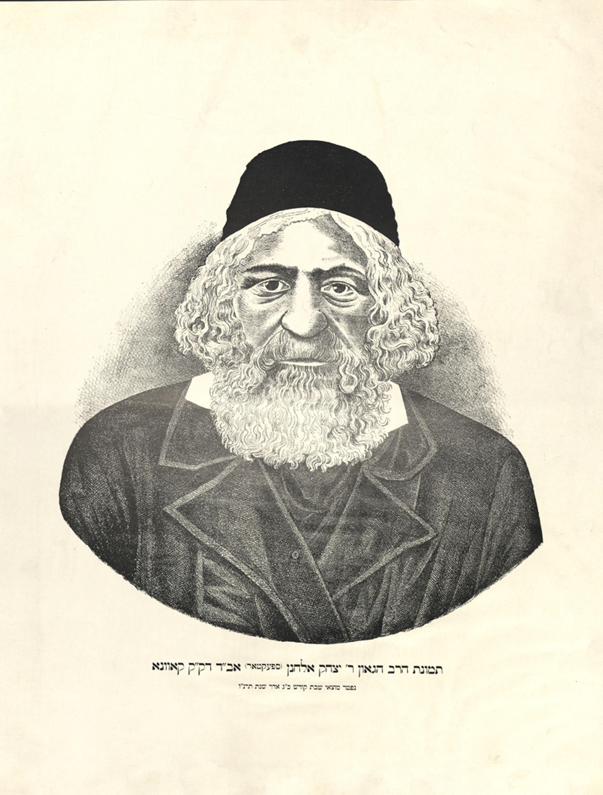 תמונת הרב הגאון ר' יצחק אלחנן ספעקטאר אב''ד דק''ק קאוונא