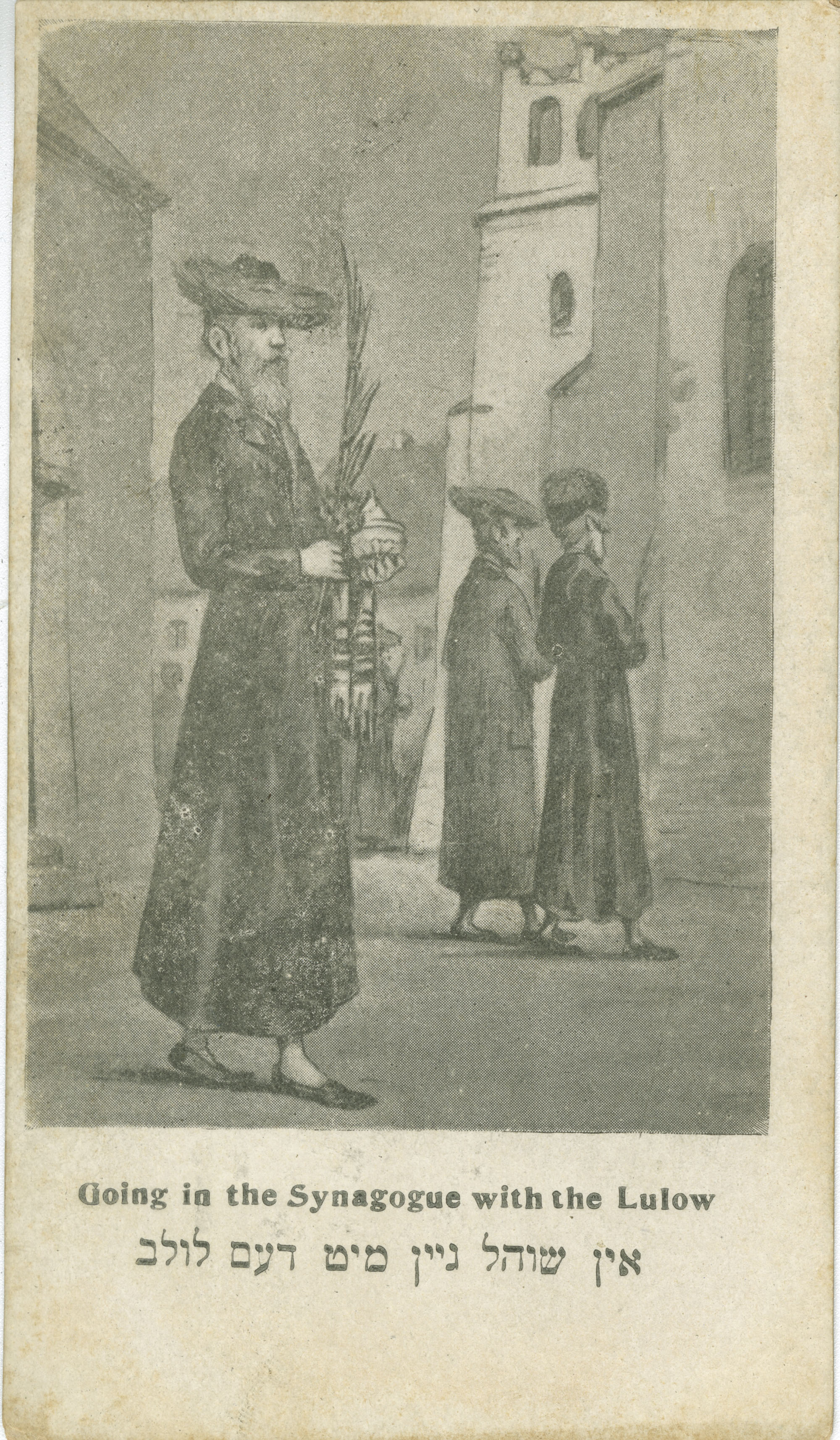 Going in the Synagogue with the Lulow / אין שוהל גיין מיט דעם לולב