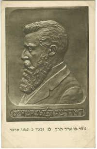 Dr. Herzl / דר' הרצל