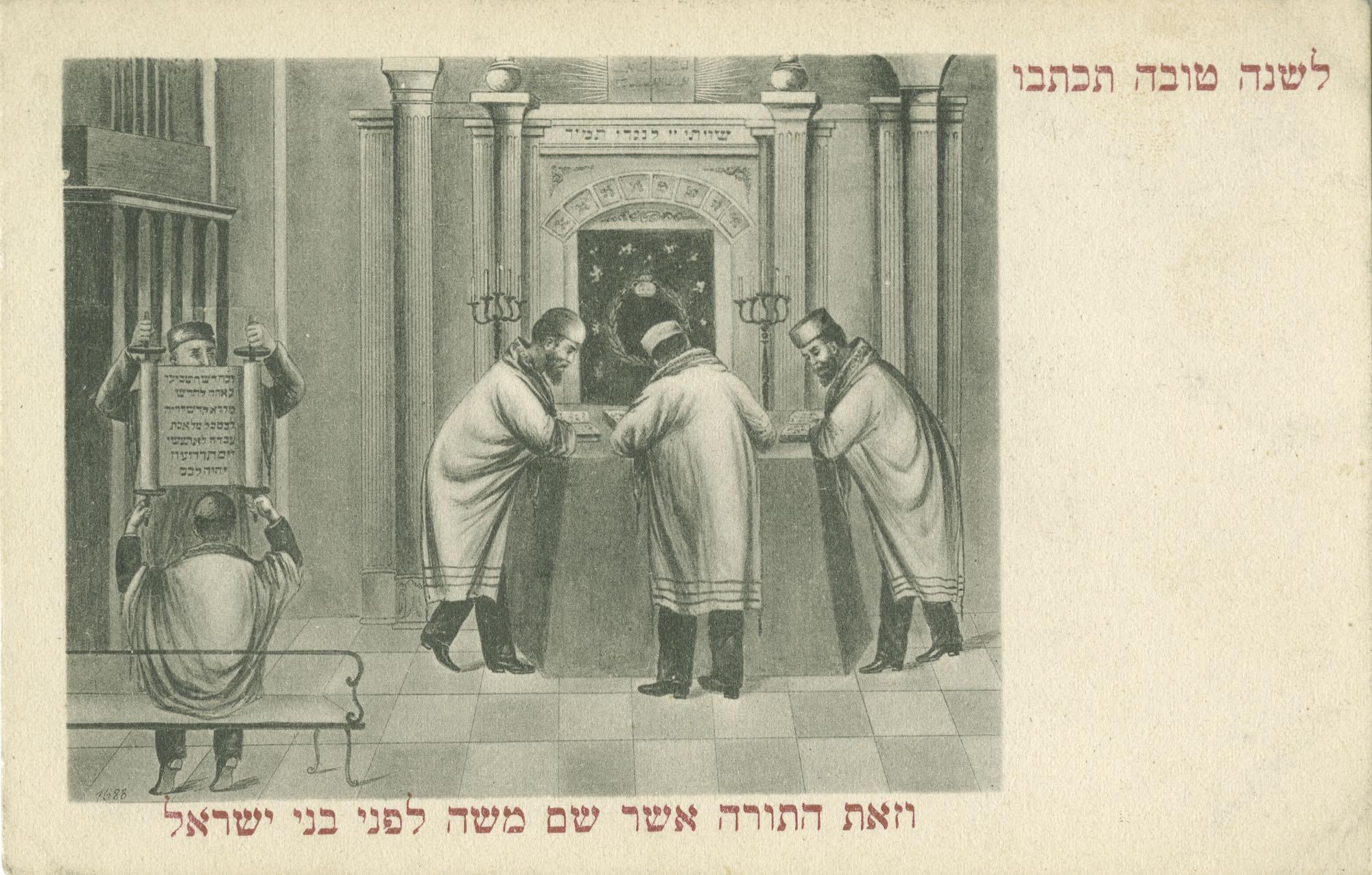 וזאת התורה אשר שם משה לפני בני ישראל