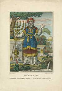 De cette manière Aron entrera dans le sanctuaire / So soll Aaron ins Heiligthum kommen / בזאת יבא אהרן אל הקדש