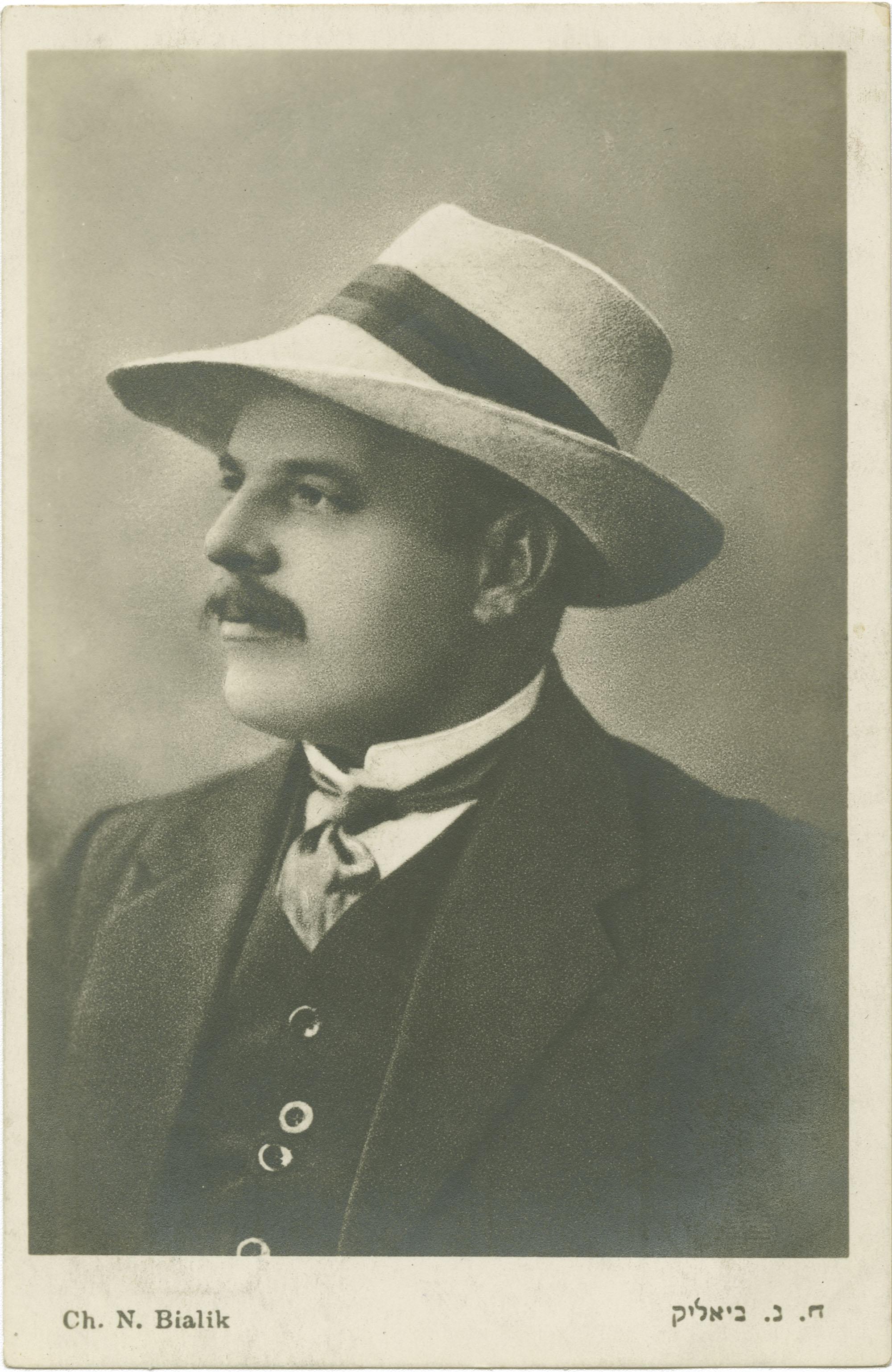 Ch. N. Bialik / ח. נ. ביאליק