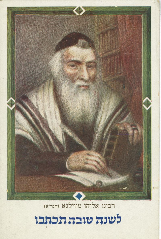 (רבינו אליהו מווילנא (הגר''א