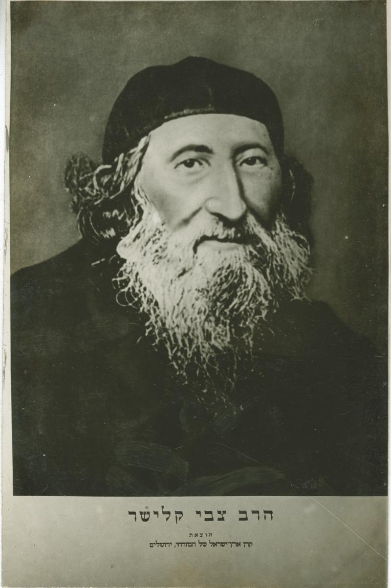 הרב צבי קלישר